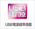 USB電源標準搭載