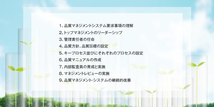 品質管理に関する9項目