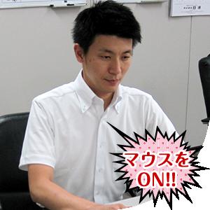 ASU東京営業所係長 勤続12年