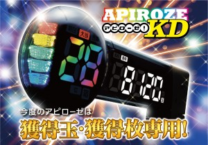 apirozeKD_ニュース
