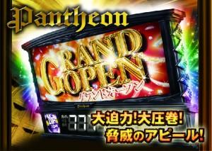 pantheon_news
